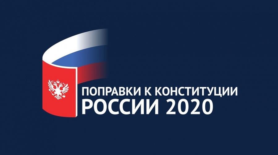Голосование по поправкам к Конституции России 2020