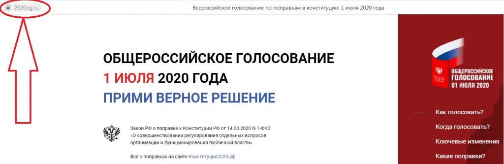 Сайт онлайн голосования