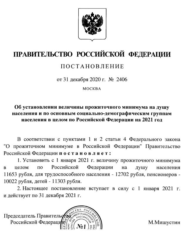 Постановление Правительства о прожиточном минимуме на 2021