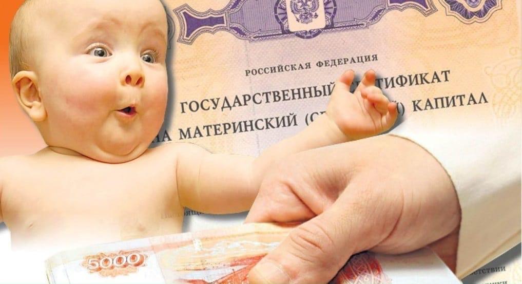 Материнский капитал на второго ребенка в 2021