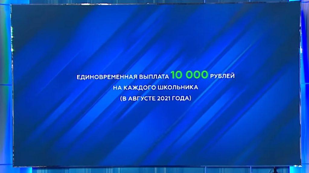 Выплата 10000 рублей каждому школьнику в 2021