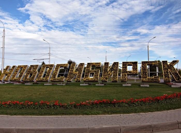 Энергосбыт кировский район новосибирск