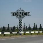 tomsk15