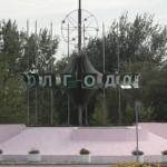volgodonsk10