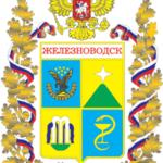 coat_of_arms_of_zheleznovodsk_-stavropol_kray
