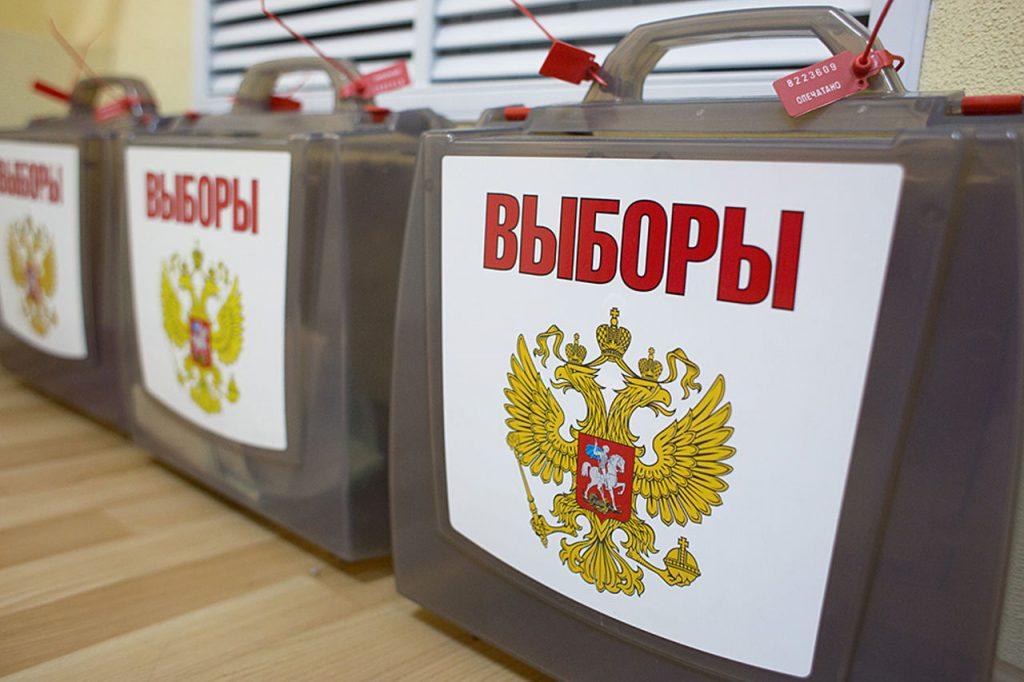 Выборы 13 сентября 2020 в России