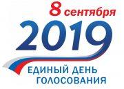Выборы 8 сентября 2019
