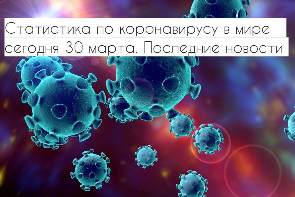 Статистика по коронавируса сегодня, 30 марта 2020 года
